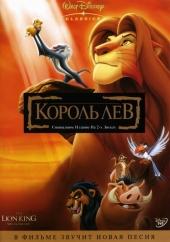Смотреть онлайн Король Лев в хорошем качестве