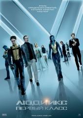 Смотреть онлайн Люди Икс: Первый класс в хорошем качестве