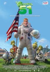 Смотреть онлайн Планета 51 в хорошем качестве
