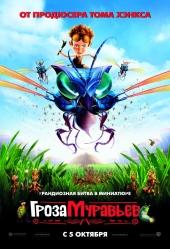 Смотреть онлайн Гроза муравьев в хорошем качестве
