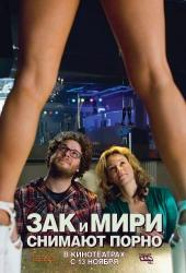 Смотреть онлайн Зак и Мири снимают порно в хорошем качестве