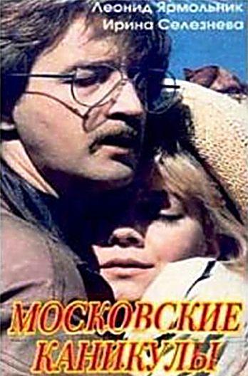 Смотреть онлайн Московские каникулы в хорошем качестве