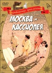 Смотреть онлайн Москва-Кассиопея в хорошем качестве