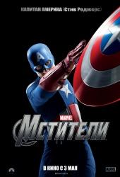 Смотреть онлайн Мстители в хорошем качестве