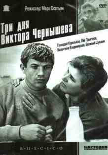 Смотреть онлайн Три дня Виктора Чернышева в хорошем качестве