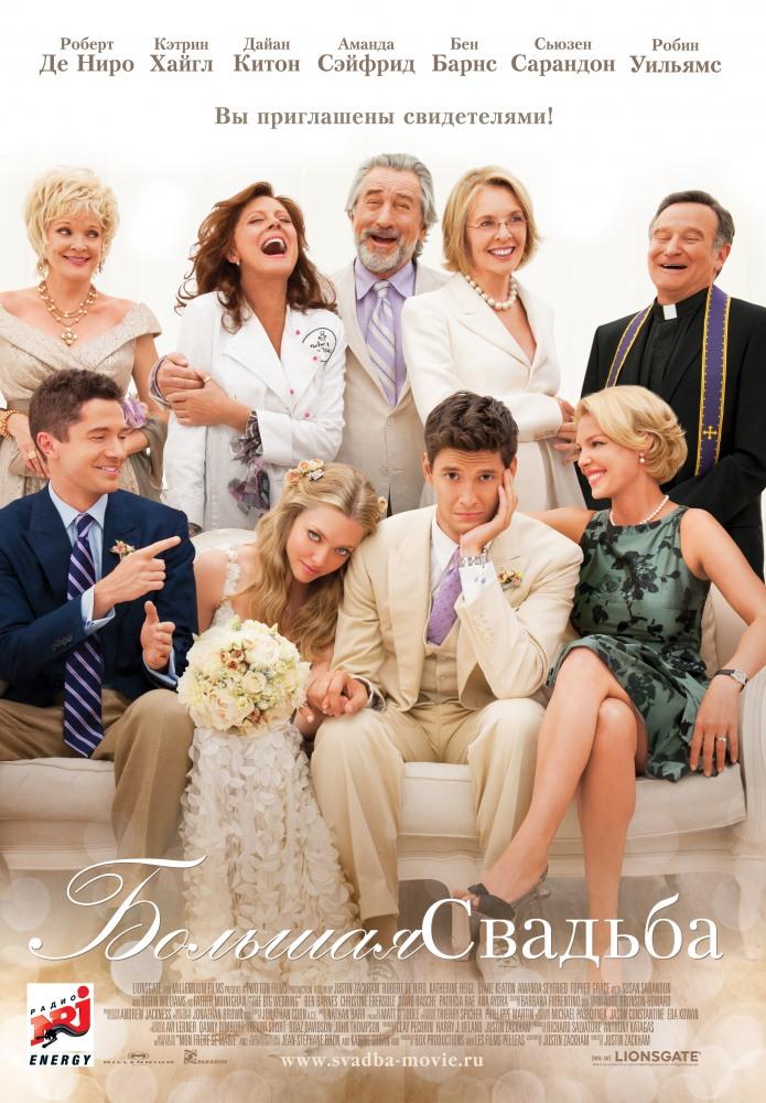 Смотреть онлайн Большая свадьба в хорошем качестве