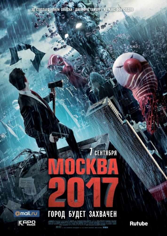 Смотреть онлайн Москва 2017 в хорошем качестве
