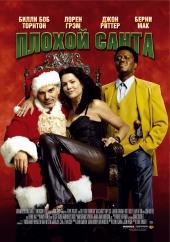 Смотреть онлайн Плохой Санта в хорошем качестве