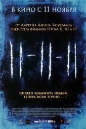Смотреть онлайн 11 11 11 в хорошем качестве