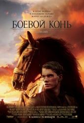 Смотреть онлайн Боевой конь в хорошем качестве