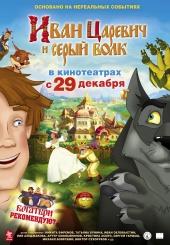 Смотреть онлайн Иван Царевич и Серый Волк в хорошем качестве