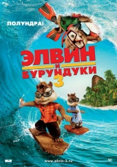 Смотреть онлайн Элвин и бурундуки 3 в хорошем качестве