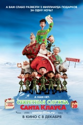 Смотреть онлайн Секретная служба Санта-Клауса: Операция «Глобальное рождество» в хорошем качестве