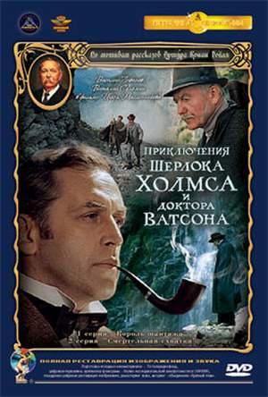 Смотреть онлайн Шерлок Холмс и доктор Ватсон: Смертельная схватка в хорошем качестве