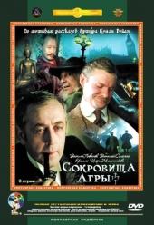 Смотреть онлайн Шерлок Холмс и доктор Ватсон: Сокровища Агры в хорошем качестве