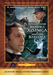 Смотреть онлайн Шерлок Холмс и доктор Ватсон: Король шантажа в хорошем качестве
