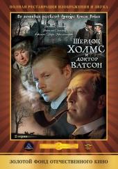 Смотреть онлайн Шерлок Холмс и доктор Ватсон: Кровавая надпись в хорошем качестве