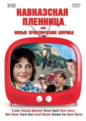 Смотреть онлайн Кавказская пленница, или Новые приключения Шурика в хорошем качестве