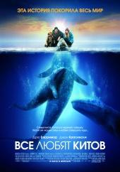 Смотреть онлайн Все любят китов в хорошем качестве