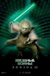Смотреть онлайн Звездные войны: Эпизод 3 - Месть Ситхов в хорошем качестве