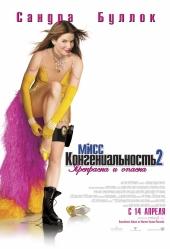 Смотреть онлайн Мисс Конгениальность 2: Прекрасна и опасна в хорошем качестве