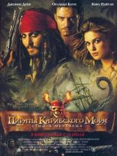 Смотреть онлайн Пираты Карибского моря: Сундук мертвеца в хорошем качестве