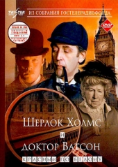 Смотреть онлайн Шерлок Холмс и доктор Ватсон: Знакомство в хорошем качестве
