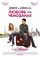 Смотреть онлайн Джек и Джилл: Любовь на чемоданах в хорошем качестве