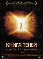 Смотреть онлайн Книга теней в хорошем качестве