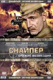 Смотреть онлайн Снайпер: Оружие возмездия в хорошем качестве