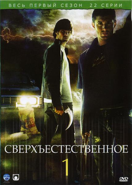 Смотреть онлайн Сверхъестественное 1 сезон / 13 серия (Шоссе 666) в хорошем качестве